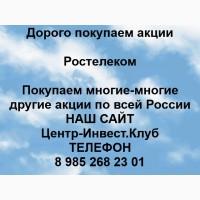 Покупка акций Ростелеком