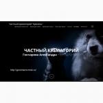 Крематорий для животных в Москве Кремень
