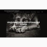 Где кремировать собаку в Москве