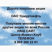 Покупка акций ОАО Удмуртнефть