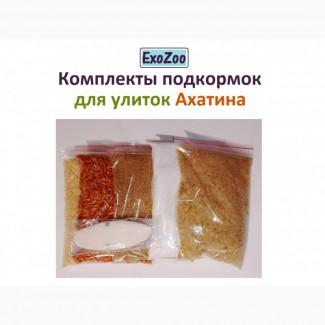 Комплекты подкормок для улиток Ахатина и Архахатина