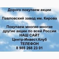 Покупка акций Павловский завод им. Кирова