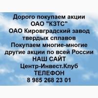 Покупка акций ОАО КЗТС