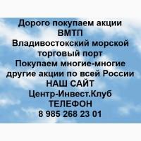 Покупка акций ВМТП