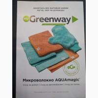 Greenway - товары