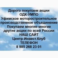 Покупка акций УМПО