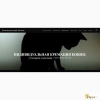 Сколько стоит кремация кошки, собаки. Крематорий для животных в Москве Кремень