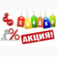 Акции и скидки для клиентов ГрумЛюкс