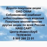 Покупка акций ОАО СКАИ