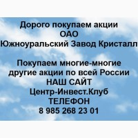 Покупка акций ОАО Завод Кристалл