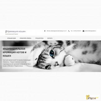Кремация кошки в Москве цена