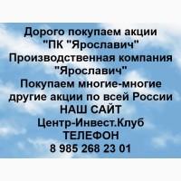 Покупаем акции ОАО ПК Ярославич и любые другие акции по всей России