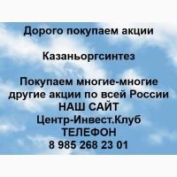 Покупка акций Казаньоргсинтез