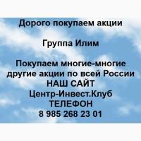 Покупка акций ОАО Группа Илим