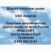 Покупка акций ОАО Энергия
