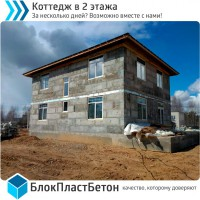 Дома из Полистиролбетона Проекты Теплобетон