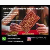 Помощь гадалки Москва. Профессиональная гадалка в Москве
