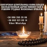 Помощь целительницы Якутск. Предсказание будущего