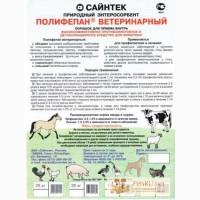 Энтеросорбент Полифепан ветеринарный в Санкт-Петербурге