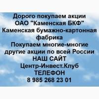 Покупка акций ОАО Каменская БКФ